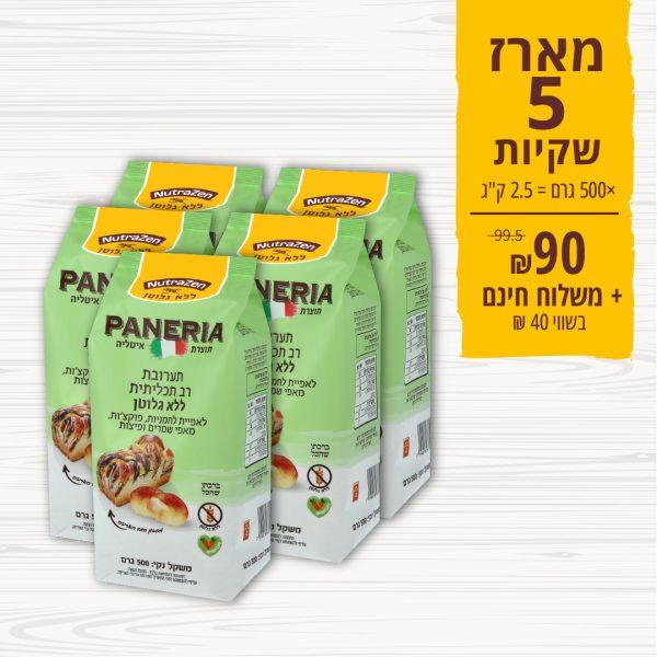 Flour_New copy 5